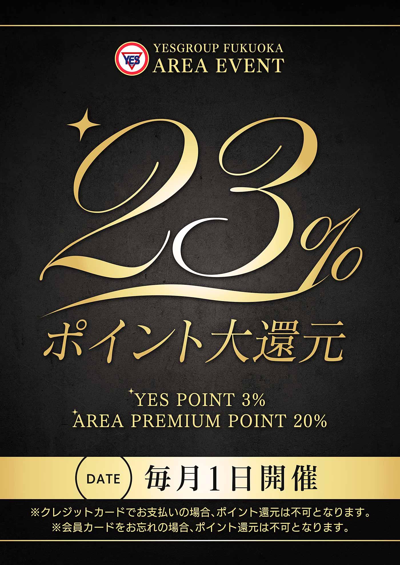 ポイント23%大還元