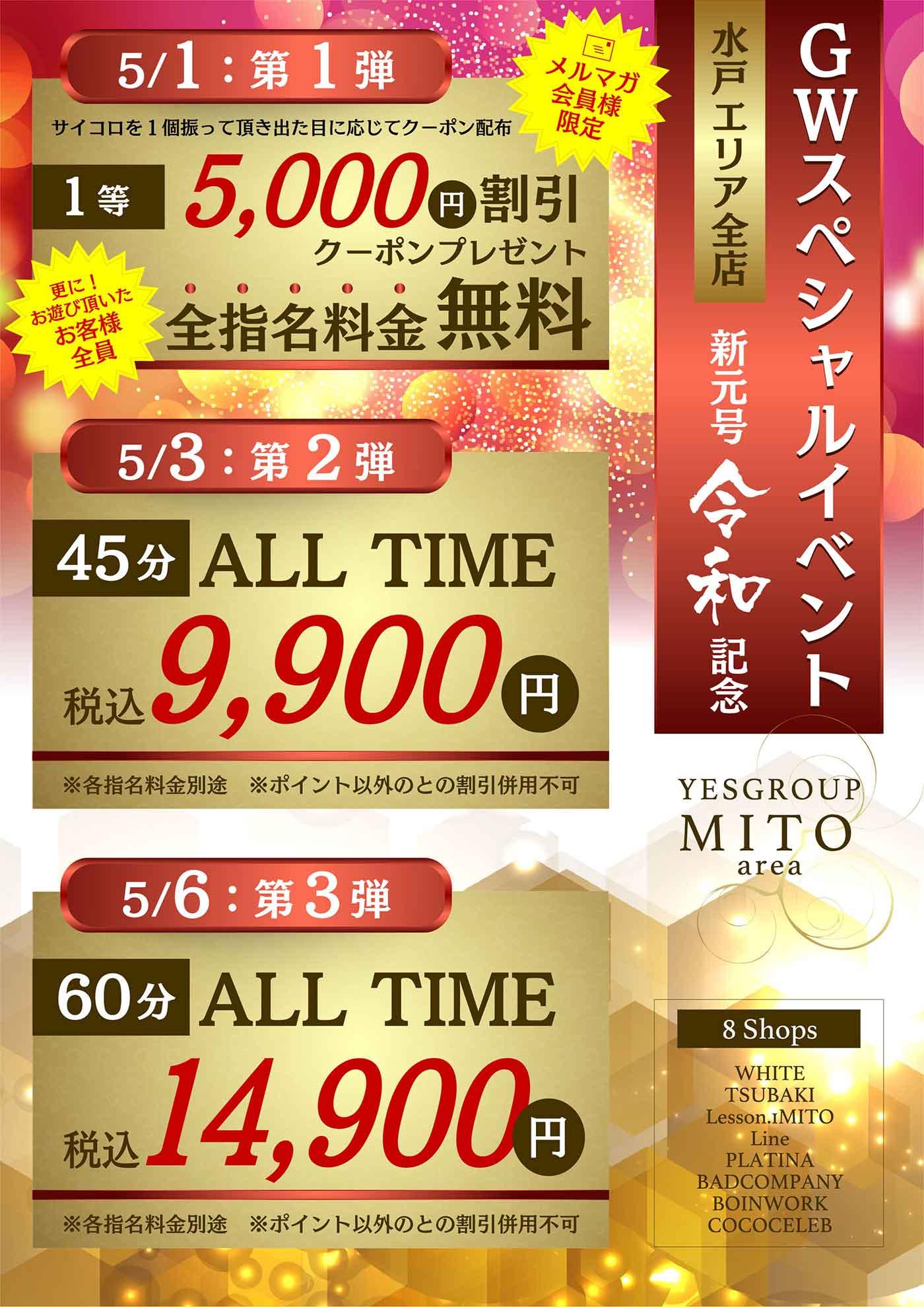 60分衝撃の10,000円!!!GWはなんと!?10,000円以内で遊べちゃう!?割引開催です!