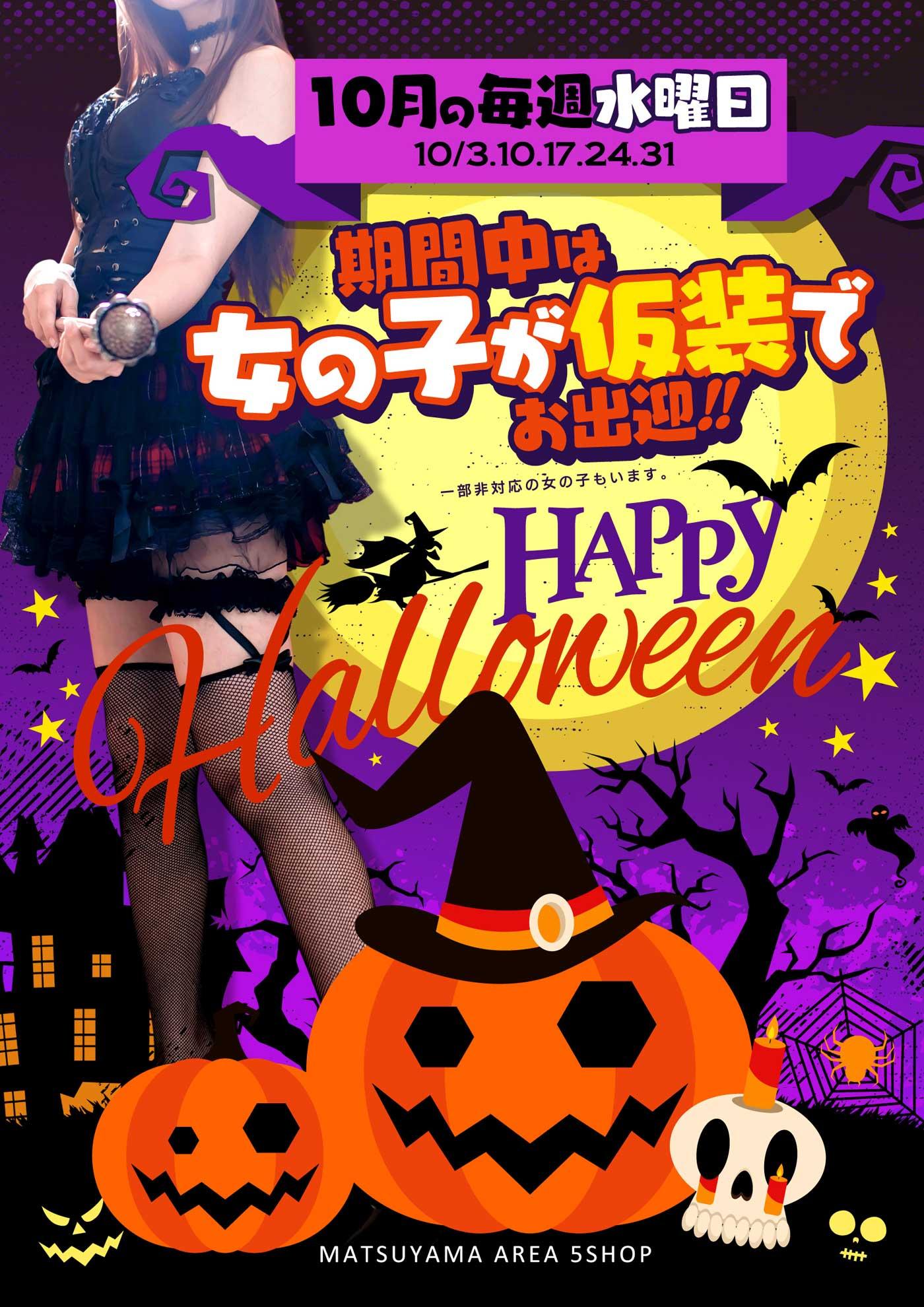 10月の毎週水曜日は!HAPPY!ハロウィン!