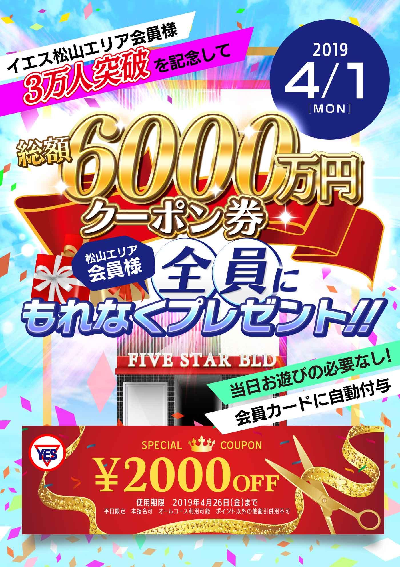 ・総額6千万円プレゼントイベント