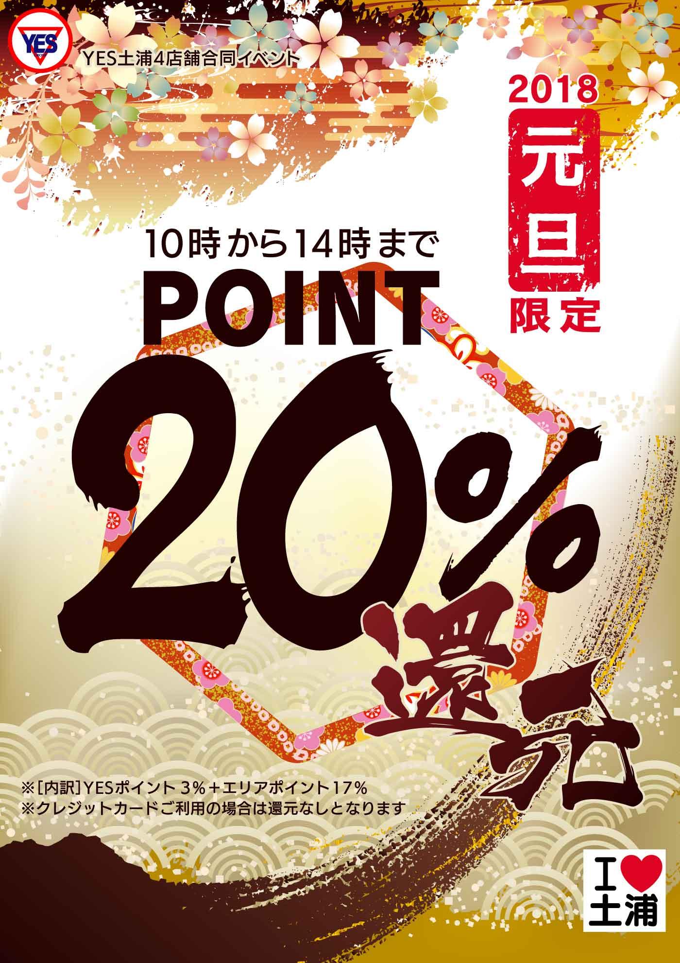 YES土浦4店舗合同お正月20%ポイント還元イベント!!