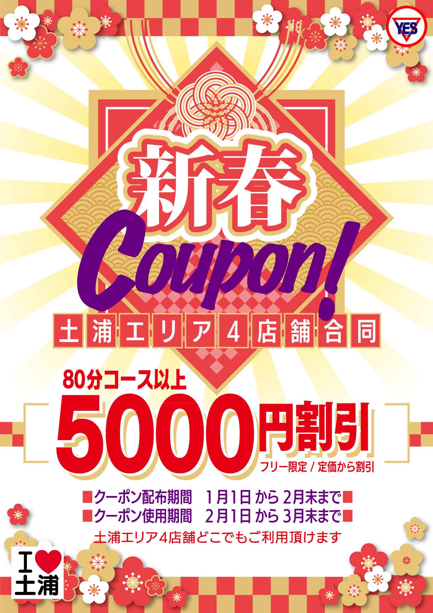 ☆超お得!!新春お年玉☆5,000円クーポン進呈