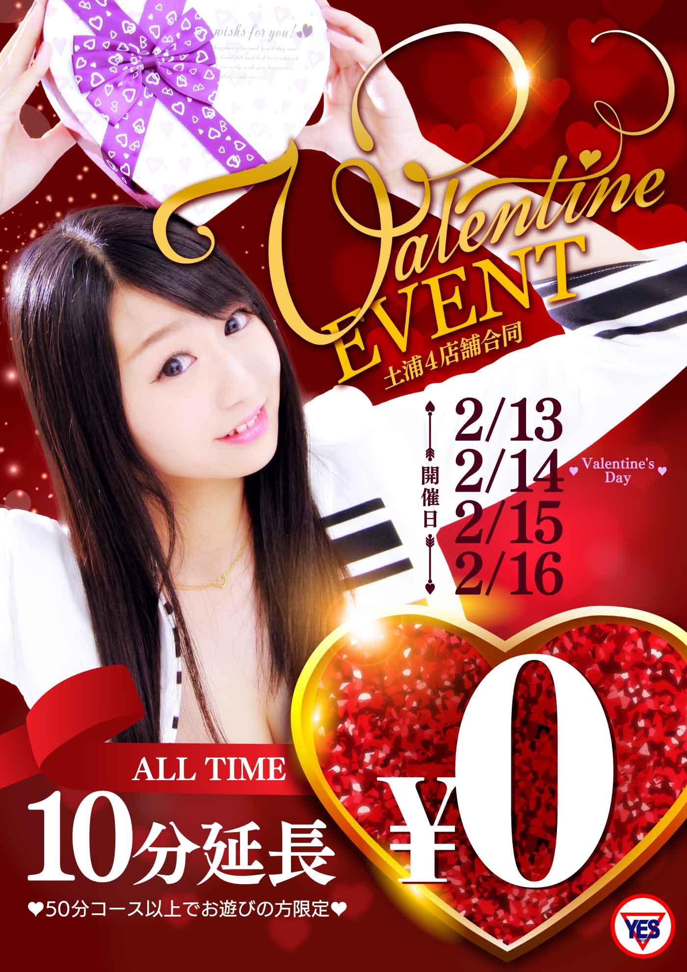 土浦4店舗合同バレンタインイベント