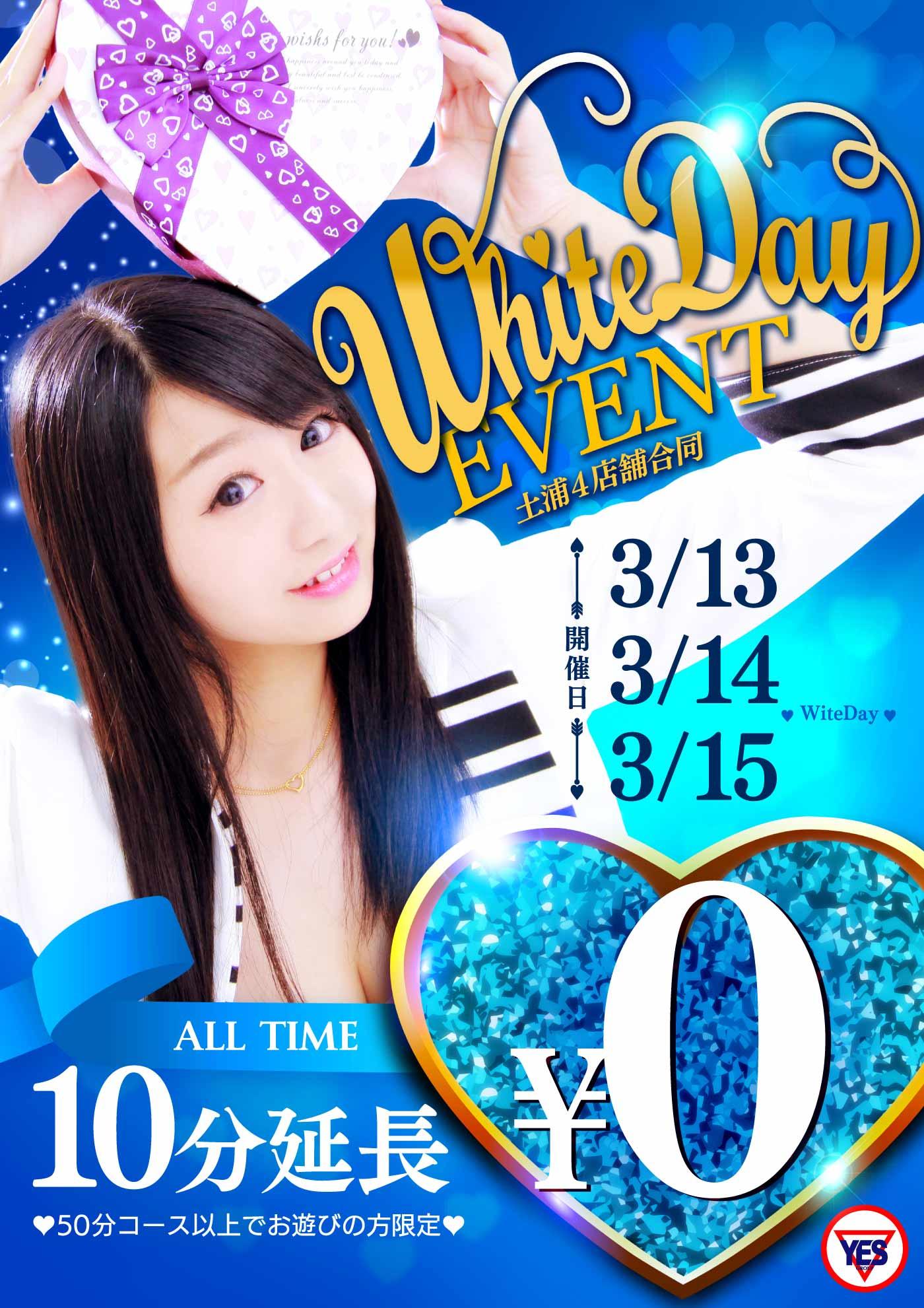 土浦4店舗合同ホワイトデーイベント