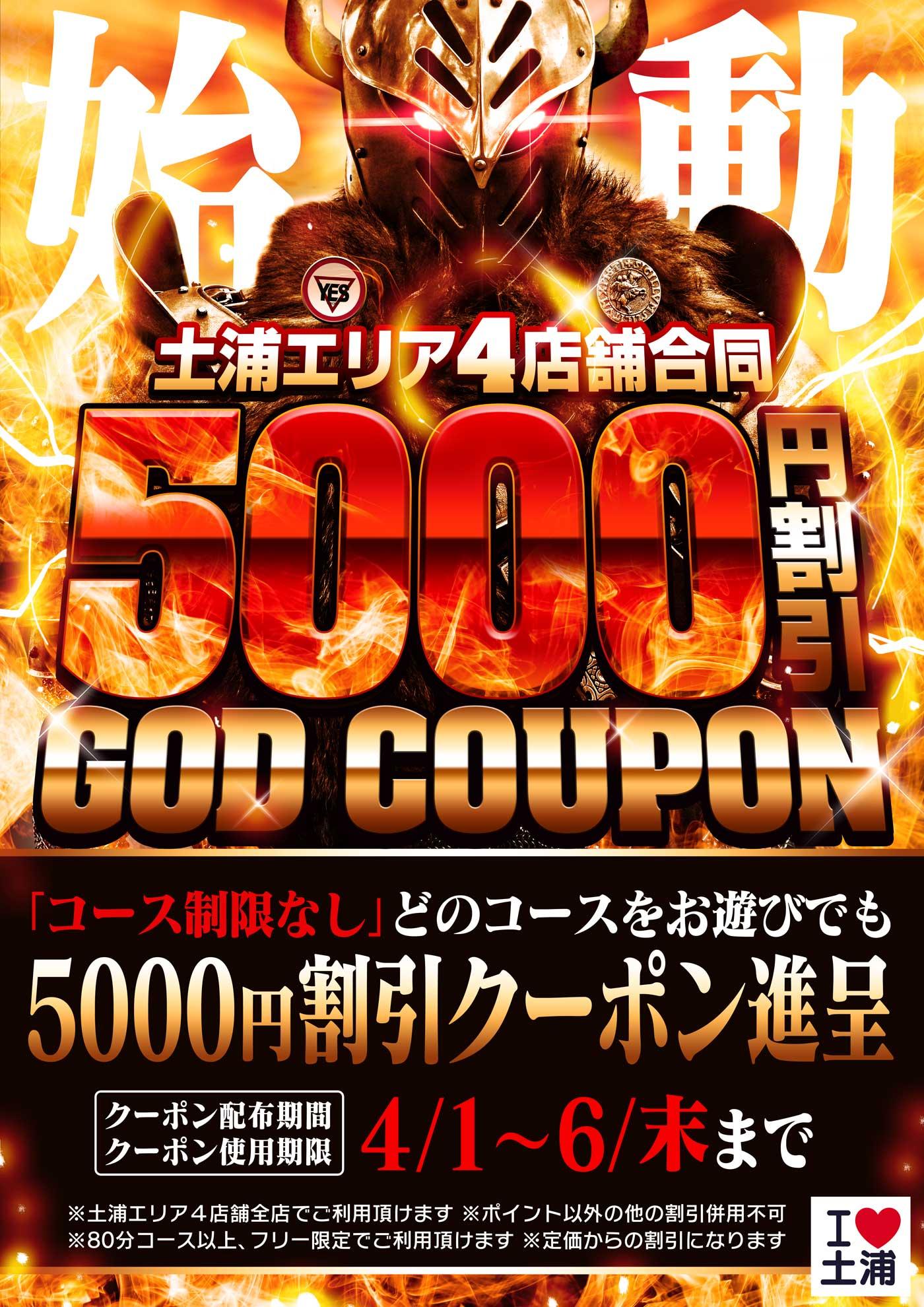 土浦4店舗合同★超お得!!GOD☆5,000円クーポン進呈★