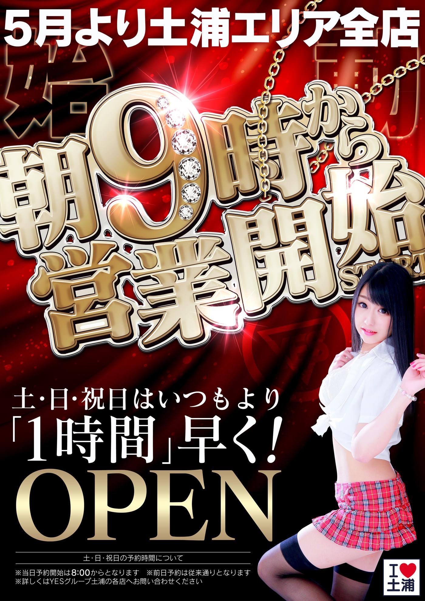 朝9時から営業開始START!!