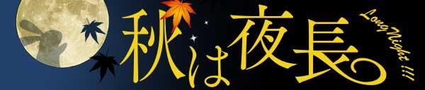 『秋は夜長』