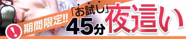 【期間限定キャンペーン】