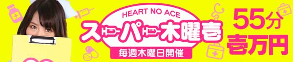 【特設55分壱万円】スーパー木曜壱 | ハートのエース