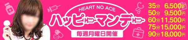 【35分6500円~】ハッピーマンデー   ハートのエース