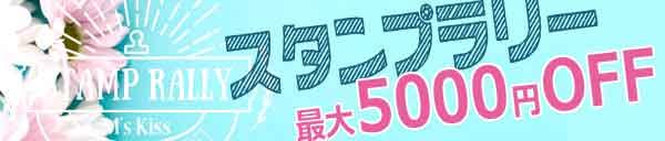 ☆春のスタンプ・ラリー STAMP RALLY☆