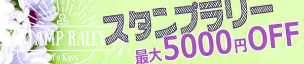 エムズキッス限定☆夏のスタンプ・ラリー STAMP RALLY☆