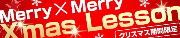 Merry×Merry×Xmas×Lesson.1
