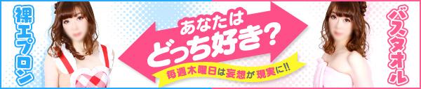 毎週木曜日は『裸エプロン・バスタオルどっちがお好み??? 』開催!!