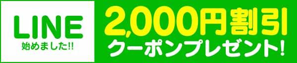 LINE始めました!お友達に追加で2000円引きクーポンプレゼント!