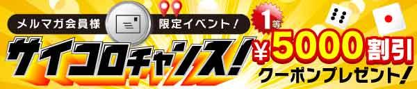 メルマガ会員様限定イベント!サイコロチャンス☆
