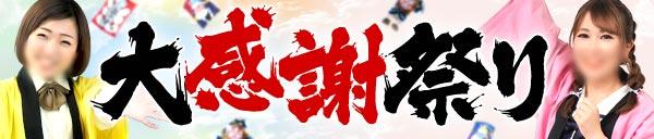 春の大感謝祭り!!60分1万円!!!