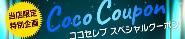【12月リニューアル記念】ココクーポン!!