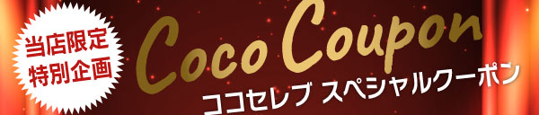 【リニューアル記念】ココクーポン!