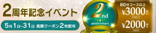 祝!2周年!合計5000円引きクーポン配布中☆