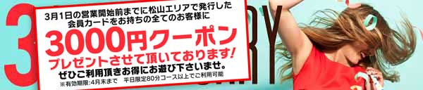 YES松山3周年記念クーポンイベントプレゼント済み!