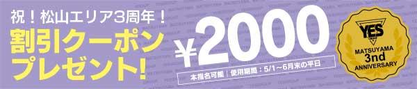 祝!3周年!2000円引きクーポン配布中☆