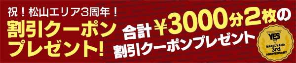 祝!3周年!合計3000円引きクーポン配布