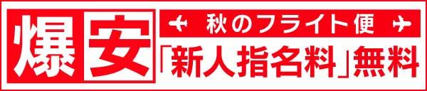 新人指名料無料!!【秋の爆安フライト便】さらにお得に!
