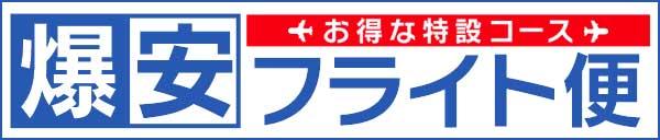 【爆安フライト便】お得な運行延長中!