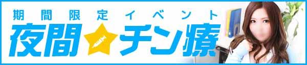 10/9~夜間チン療スタート☆指名料無料!!