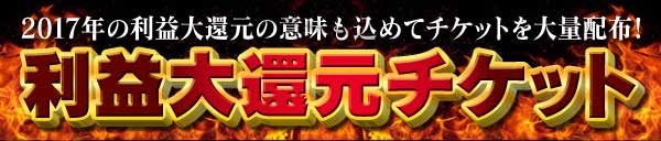 【総額1000万円!】利益大還元チケット配布!