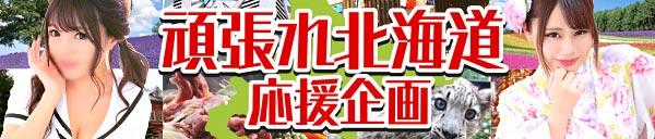 東亜7階合同!!『頑張れ北海道応援企画』