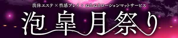☆★泡皐月祭☆★
