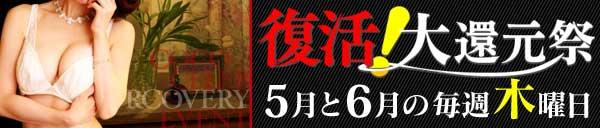 復活!!【大還元祭】超お得な割引イベントです!!