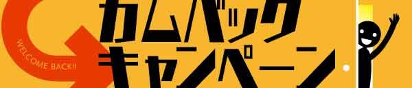当店限定企画始動!!お久しぶりのお客様限定イベント開催!!
