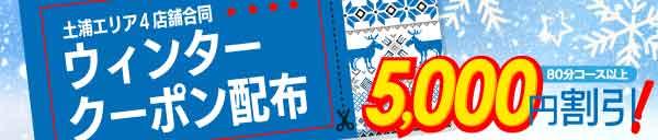 ☆超お得!!ウィンター祭り☆5,000円クーポン進呈