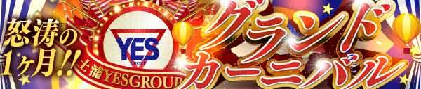 グランドカーニバル第四弾【ネット&お写真指名料無料】