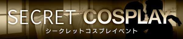 "◆『Secret ""Cosplay"" Event』その瞬間をお見逃しなく!"