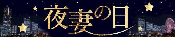 ◆月曜日の夜は…夜妻の日