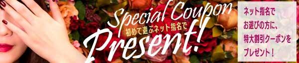 【初めてのネット指名】スペシャルクーポンプレゼント!