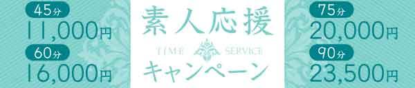 ◆【素人応援キャンペーン】◆