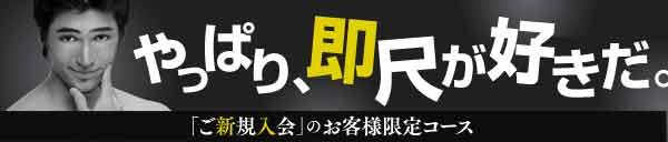 ☆★50分コース12000円で即尺!★☆