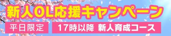 5月限定   新人 OL 応援 キャンペーン 開催