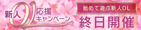 ◆新人OLキャンペーン♪