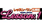 Lesson.1 札幌校