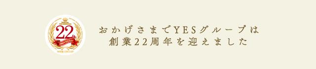 YESグループは創業22周年を迎えました