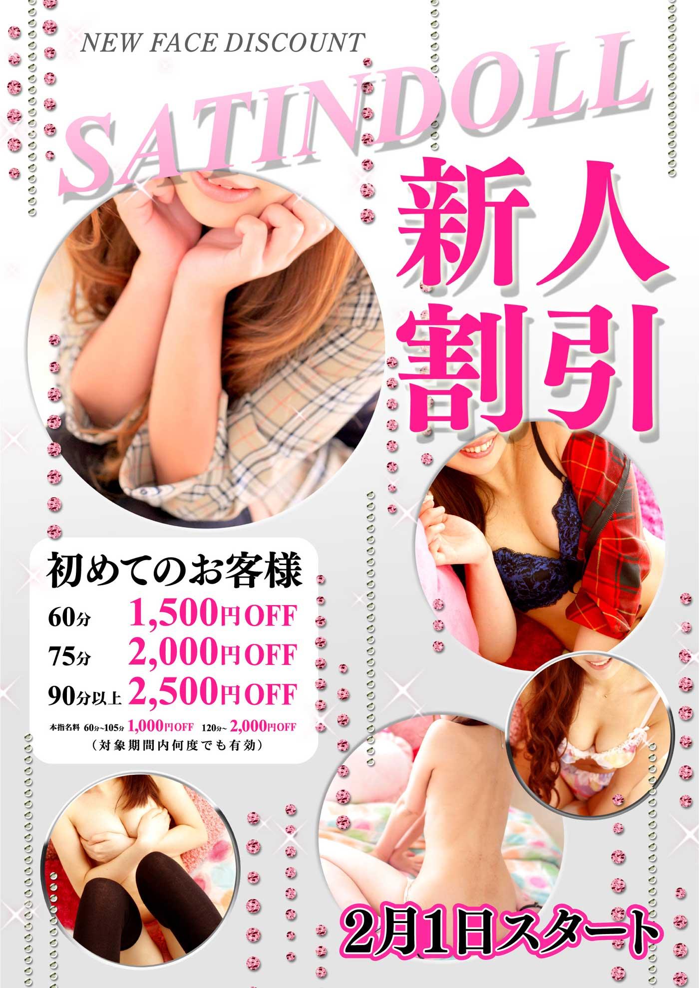 【最大2,500円割引】New 新人割引はお電話予約でも使える!