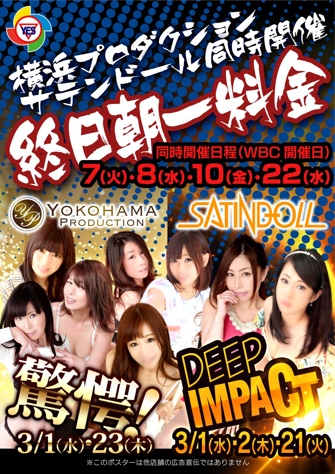 DEEP IMPACT!ALLTIME MORNING PRICE ~with WBC~