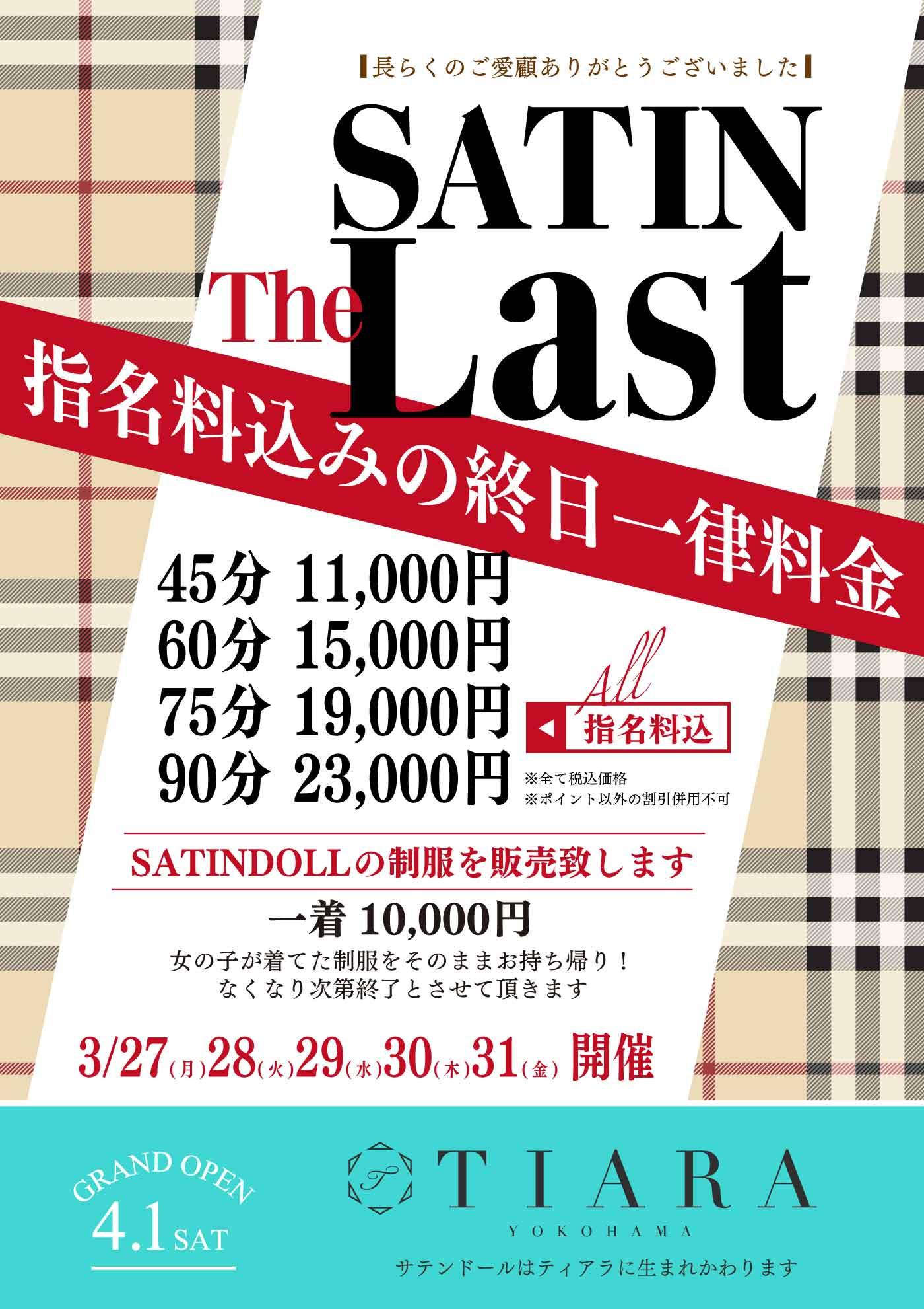 "◆SATIN ""The Last""◆"
