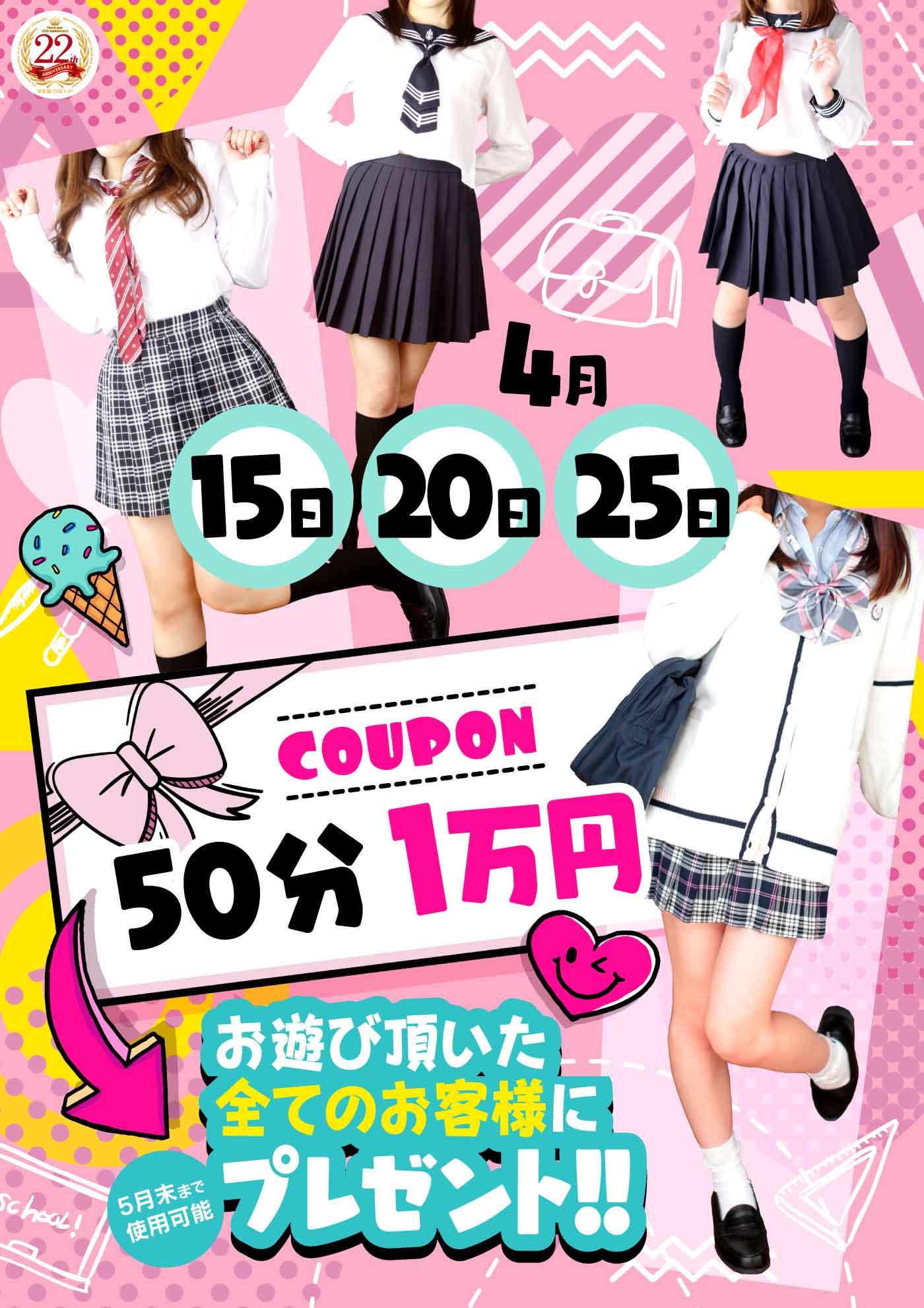 50分 1万円クーポン配布